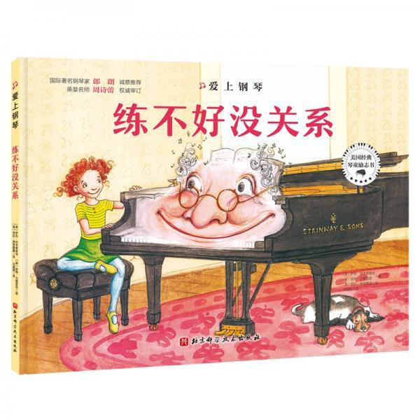 爱上钢琴·练不好没关系