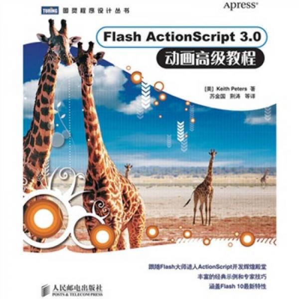 Flash ActionScript 3.0 动画高级教程
