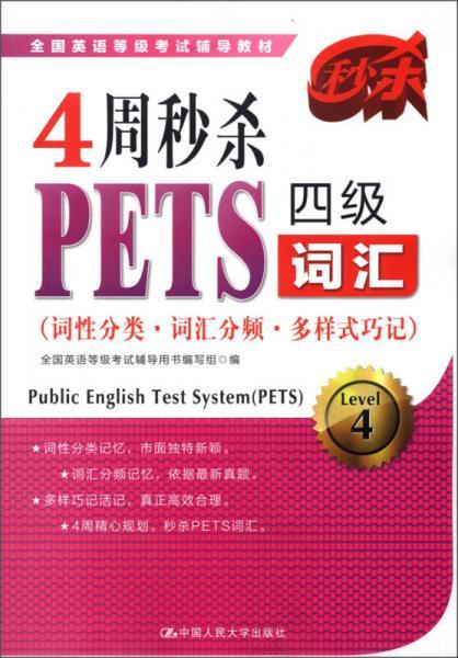 全国英语等级考试辅导教材:4周秒杀PETS四级词汇