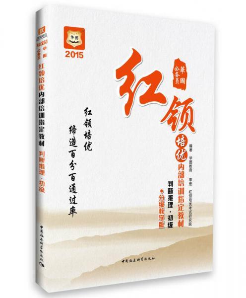 2015华图·华图公务员红领培优内部培训指定教材:判断推理(初级,分级教学版)