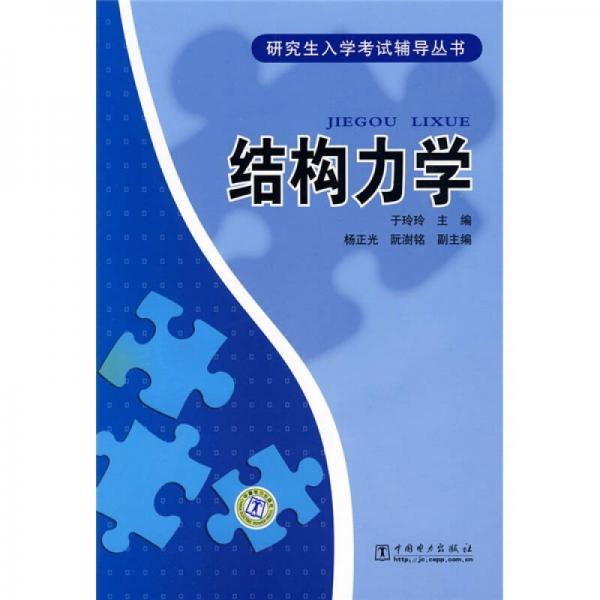 研究生入学考试辅导丛书:结构力学