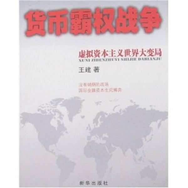 货币霸权战争:虚拟资本主义世界大变局