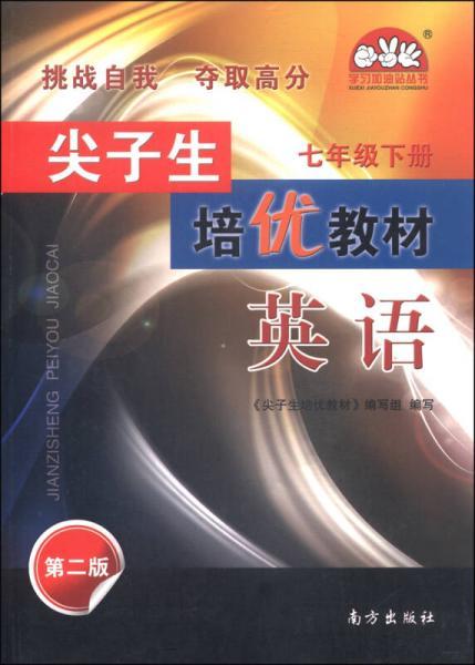 学习加油站丛书 尖子生培优教材:英语(七年级下 第二版)