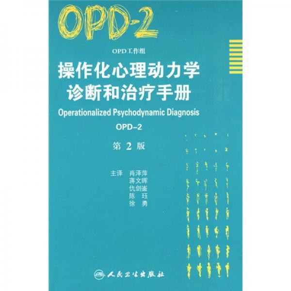 操作化心理动力学诊断和治疗手册(OPD-2)(第2版)