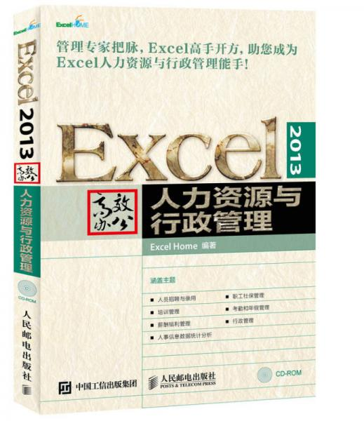 Excel 2013高效办公 人力资源与行政管理