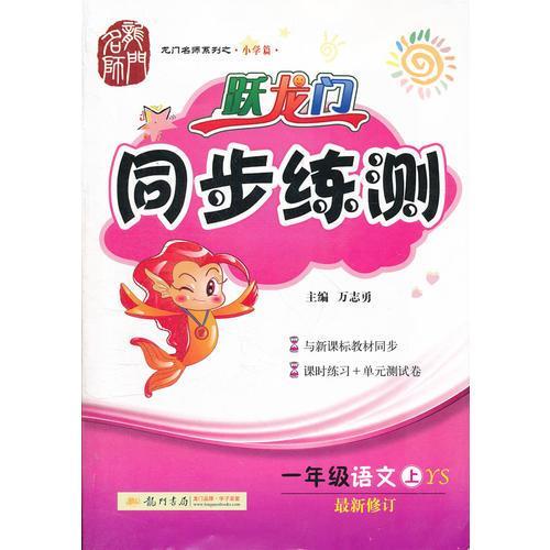 跃龙门·同步练测 一年级语文(上)YS(语文S版)(2012年6月印刷)