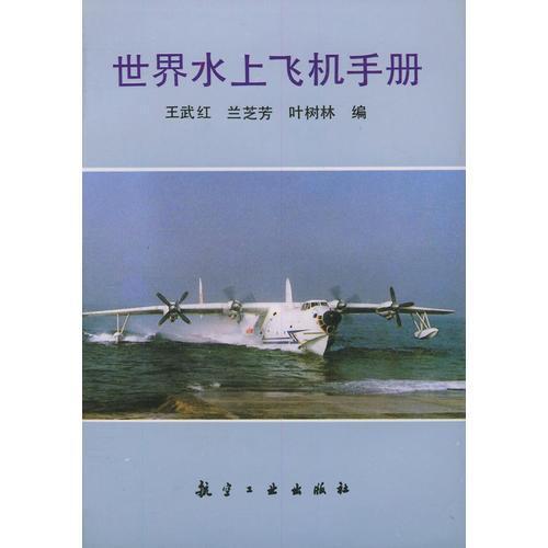 世界水上习机手册