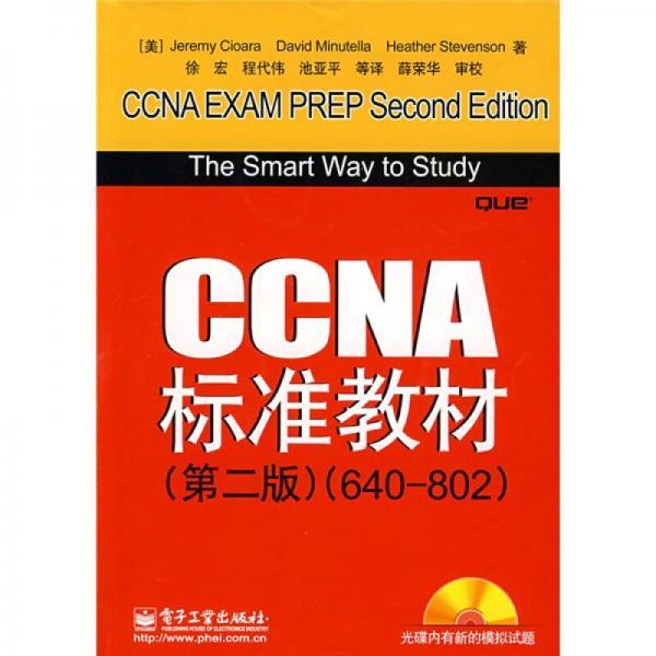 CCNA标准教材(第2版)(640-802)