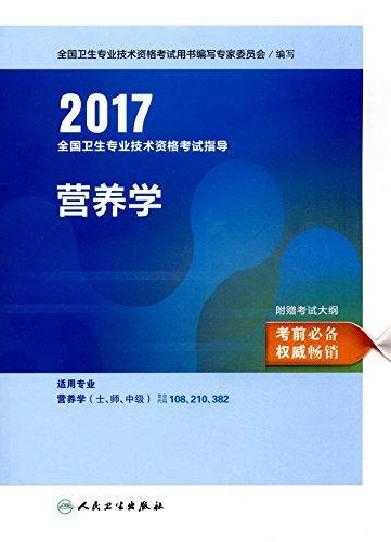 2017全国卫生专业技术资格考试指导——营养学
