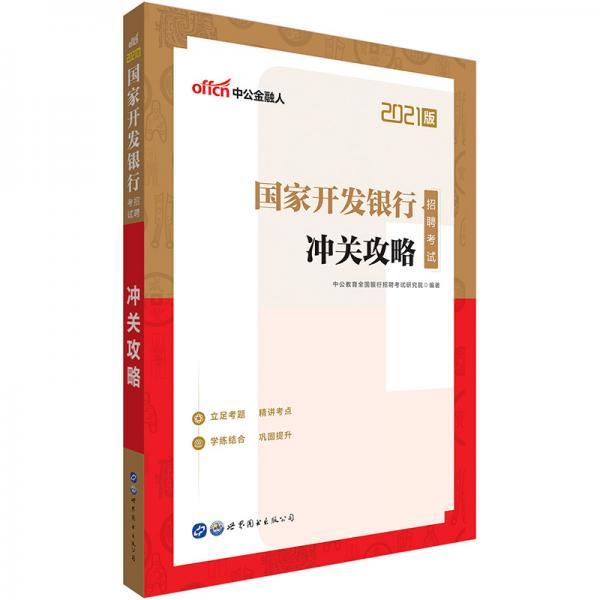 中公教育2021国家开发银行招聘考试:冲关攻略