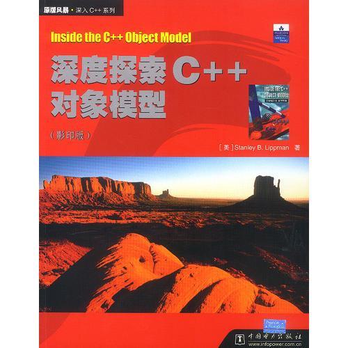 深度探索C++对象模型(影印版)