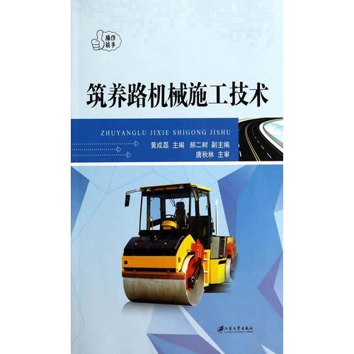 筑养路机械施工技术
