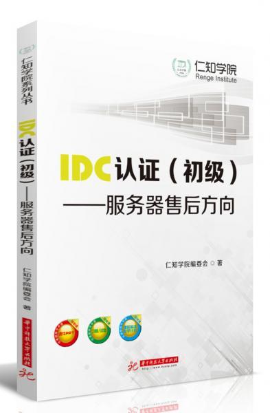 IDC认证(初级):服务器售后方向