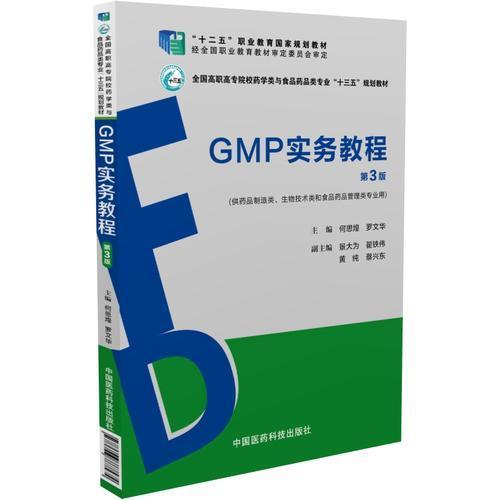 """GMP实务教程(第3版)(全国高职高专院校药学类与食品药品类专业""""十三五""""规划教材)"""