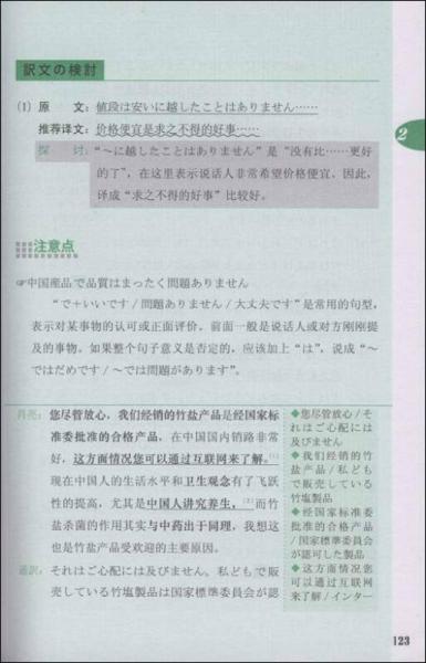 中日口译教程:中级
