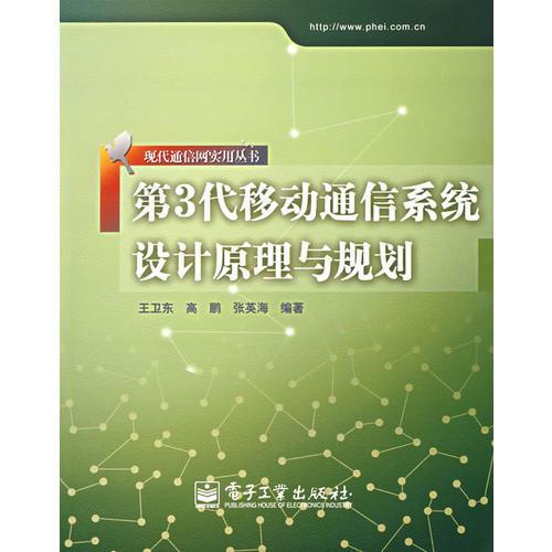 第3代移动通信系统设计原理与规划——现代通信网实用丛书