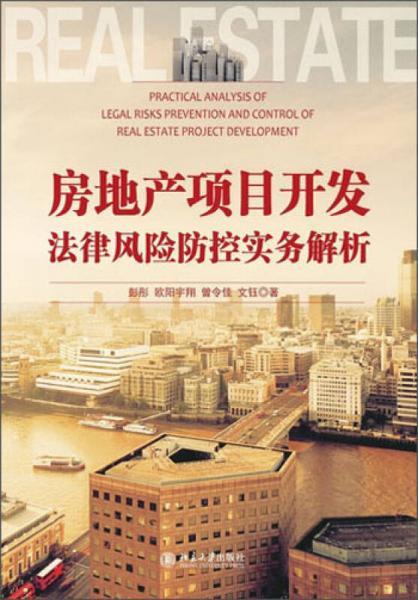房地产项目开发法律风险防控实务解析