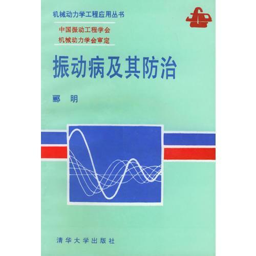 振动病及其防治(机械动力学工程应用丛书)