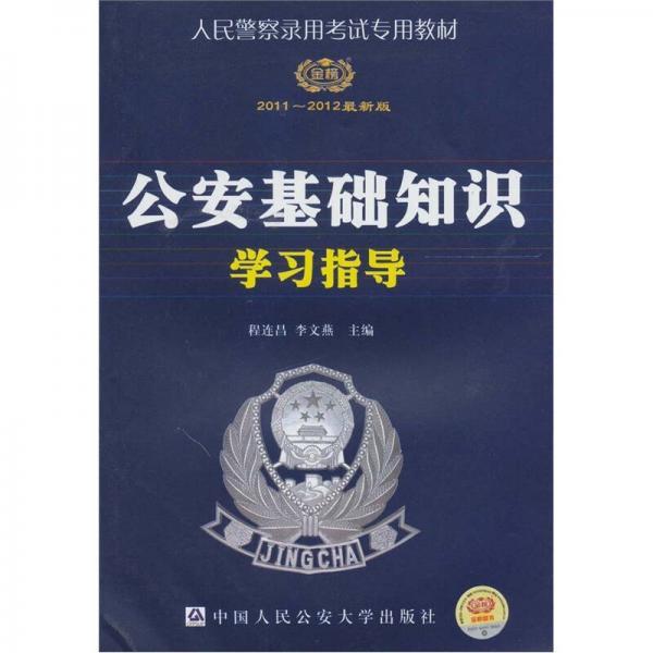 人民警察录用考试专用教材·公安基础知识学习指导