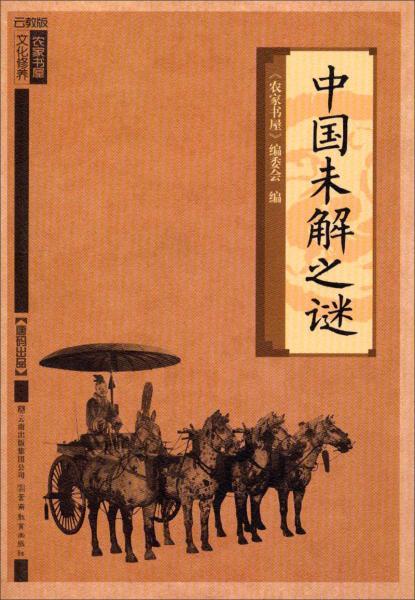 农家书屋·文化修养:中国未解之谜(云教版)