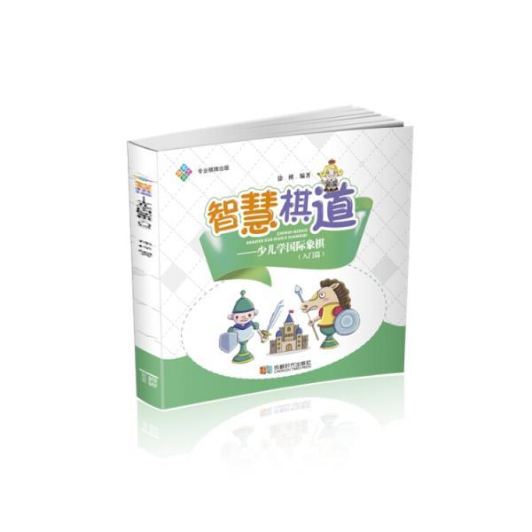 智慧棋道:少儿学国际象棋(入门篇)