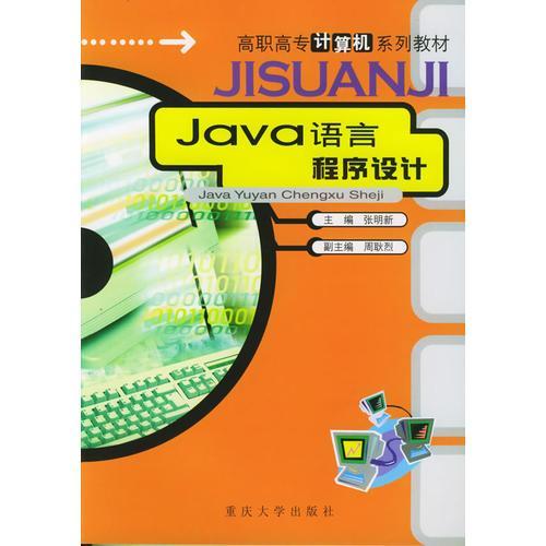 Java语言程序设计——高职高专计算机系列教材
