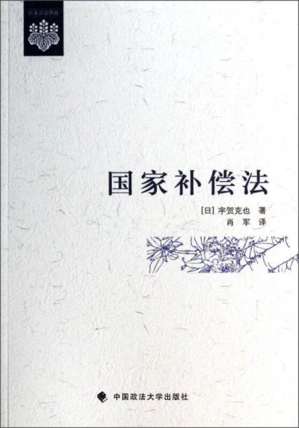 日本公法译丛:国家补偿法
