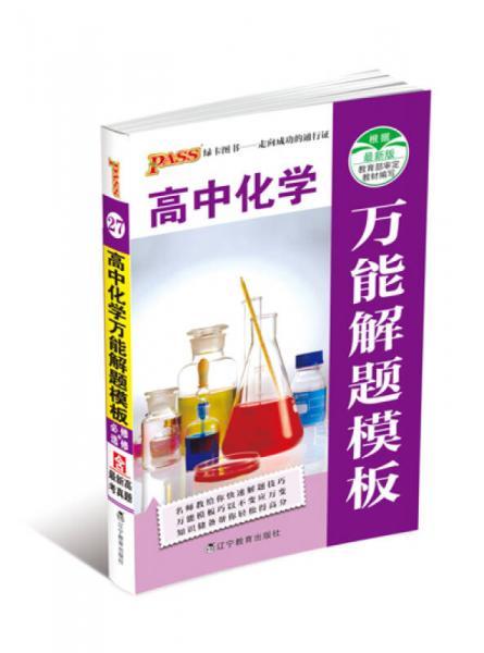 2014版PASS绿卡掌中宝:高中化学万能解题模板(新课标通用版 含最新高考真题)