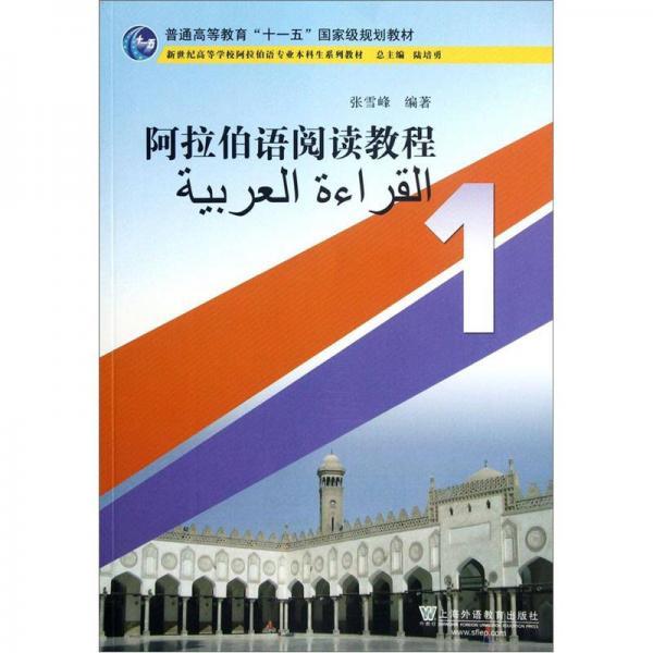 阿拉伯语阅读教程1