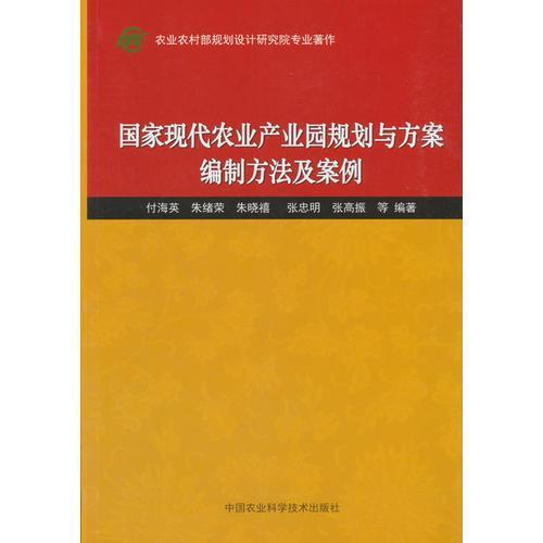 国家现代农业产业园规划与方案编制方法及案例