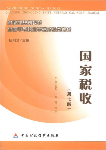 财政部规划教材·全国中等职业学校财经类教材:国家税收(第7版)