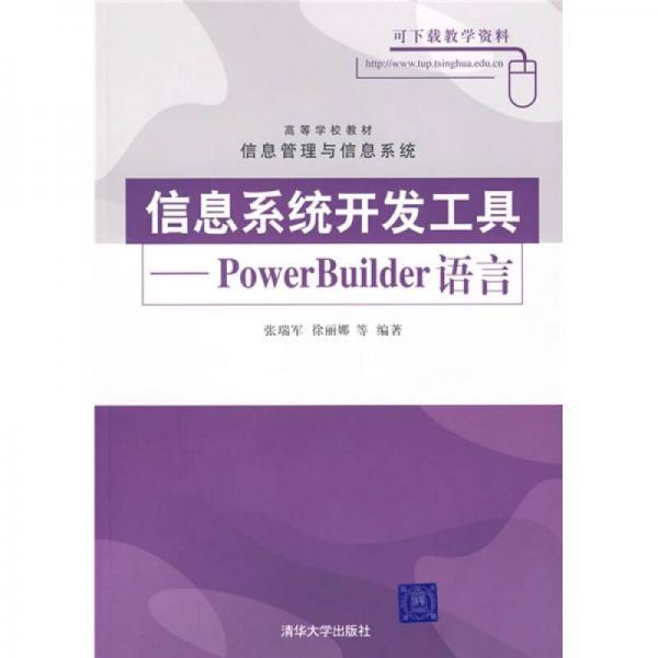 信息系统开发工具:PowerBuilder语言