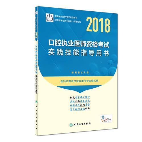 2018口腔执业医师资格考试实践技能指导用书(配增值)