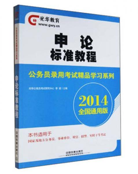 光华教育·公务员录用考试精品学习系列:申论标准教程(2014全国通用版)