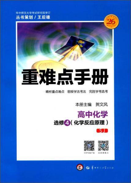 重难点手册:高中化学(选修4 化学反应原理 SJ)