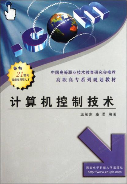 高职高专系列规划教材:计算机控制技术