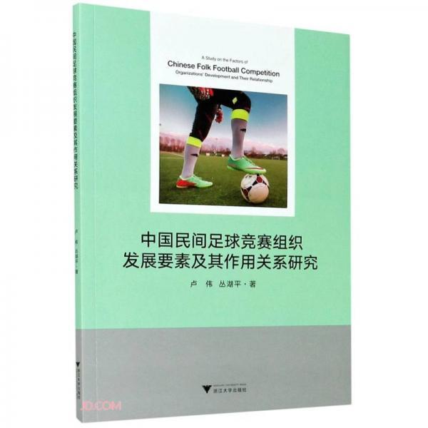 中国民间足球竞赛组织发展要素及其作用关系研究