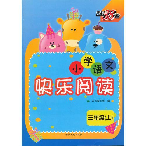 三年级上(2012.7月印刷)--小学语文快乐阅读