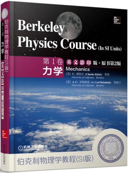 伯克利物理学教程(SI版)第1卷 力学