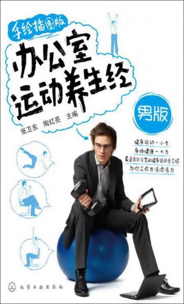 办公室运动养生经(男版·手绘插图版)