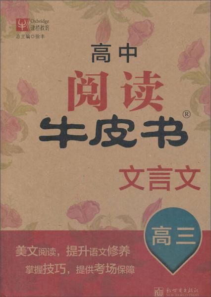 津桥教育·高中阅读牛皮书文言文:高三