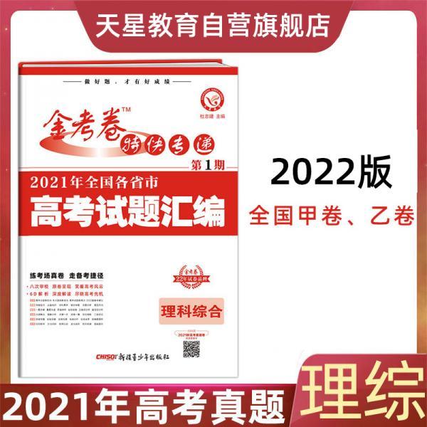 2021年高考真题金考卷特快专递理科综合第1期(真题卷)2022版天星教育