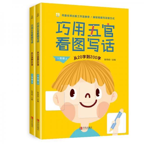 【全2册】巧用五官看图写话从20字到200字小学生一年级看图写话训练书注音版作文起步书