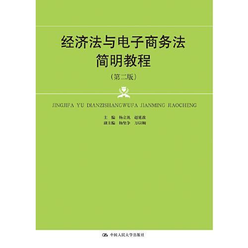 经济法与电子商务法简明教程(第二版)