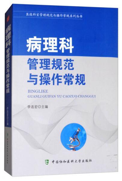 医技科室管理规范与操作常规系列丛书:病理科管理规范与操作常规
