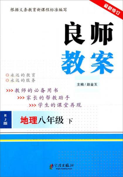 良师教案:地理(8年级·下)(RJ版)(最新修订)