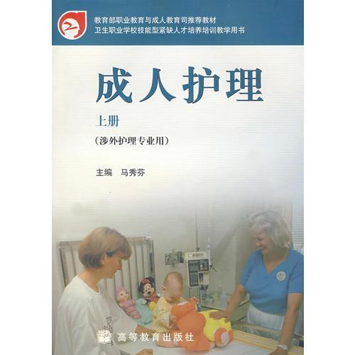 成人护理(上册)
