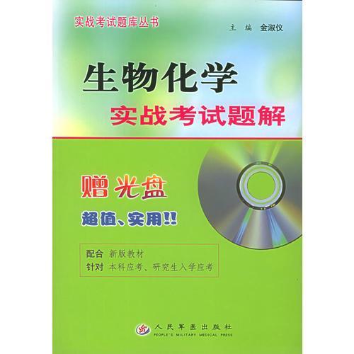 生物化学实战考试题解——实战考试题库丛书