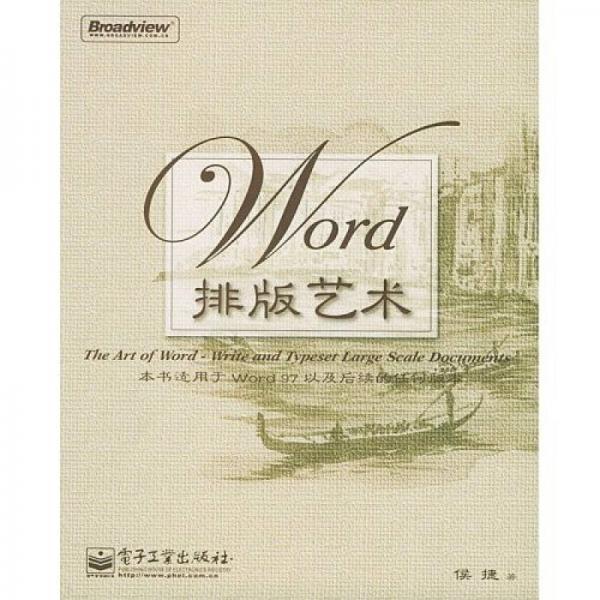 Word排版艺术