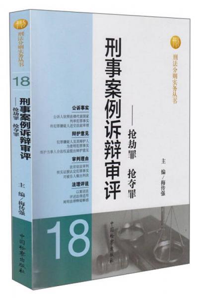 刑法分则实务丛书·刑事案例诉辩审评:抢劫罪抢夺罪